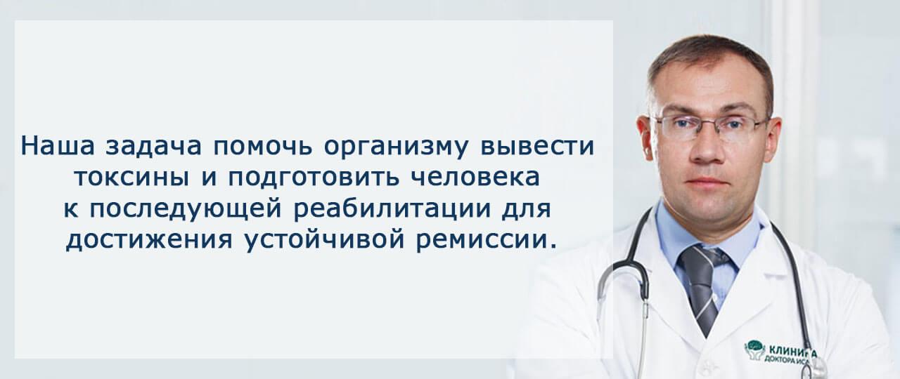 Детоксикация организма в Ростове-на-Дону