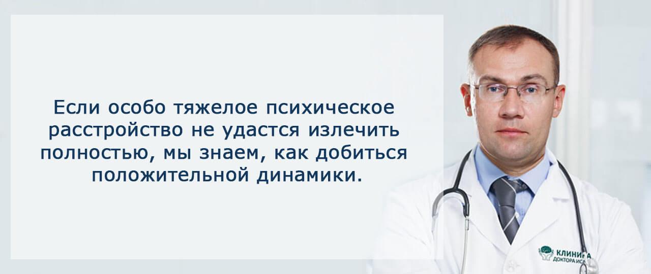 Госпитализация в психиатрический стационар