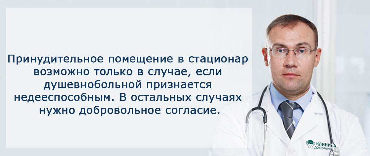 Дневной психиатрический стационар