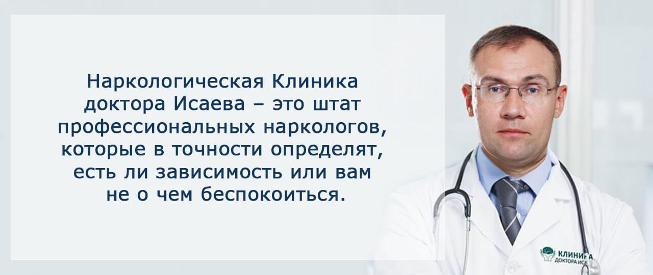 Лечение в наркологической клинике доктора Исаева в Ростове-на-Дону