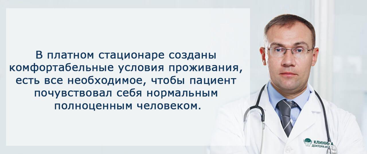 Частная наркологическая клиника
