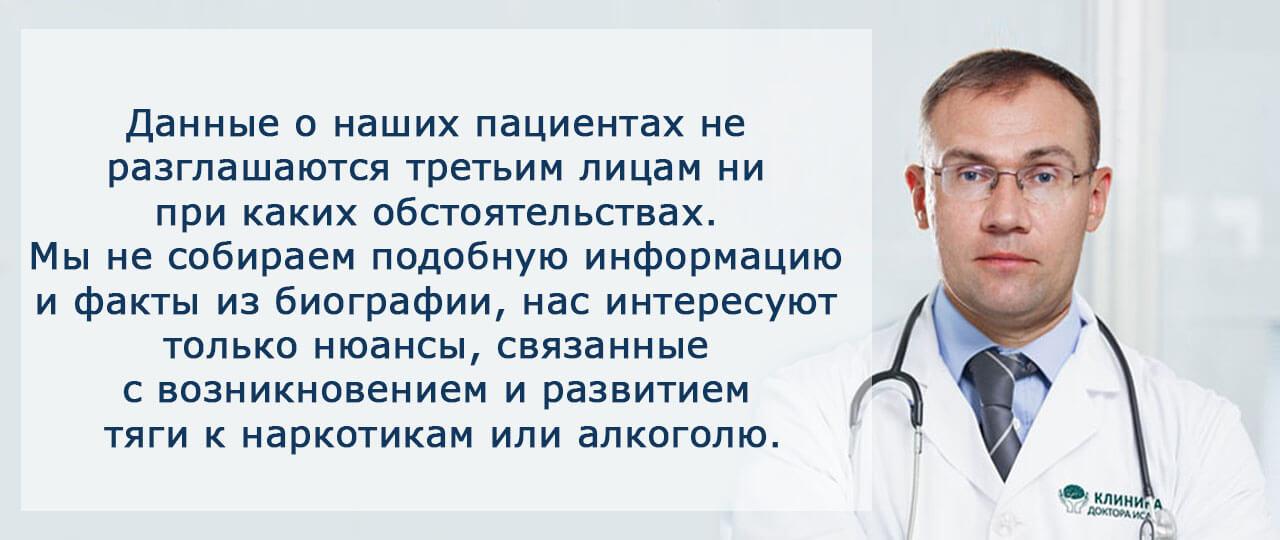 Анонимная наркологическая клиника