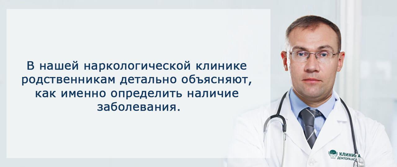 Лечение в наркологической клинике