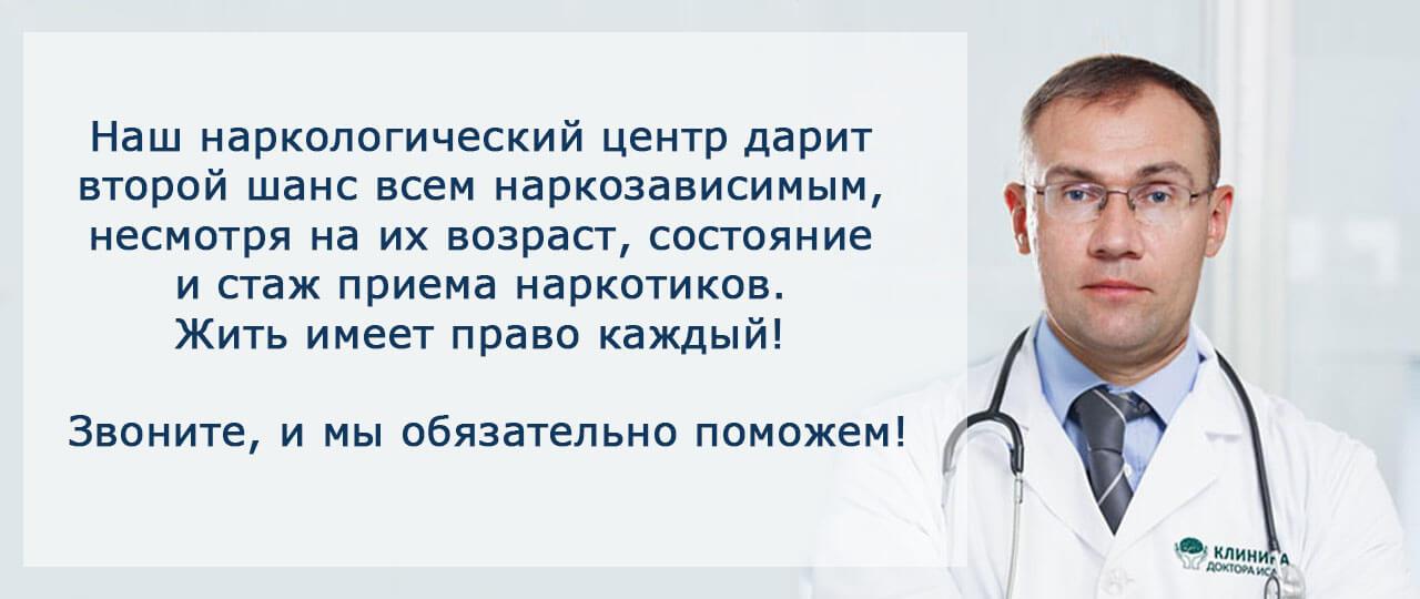 Лечение наркозависимости в Ростове-на-Дону