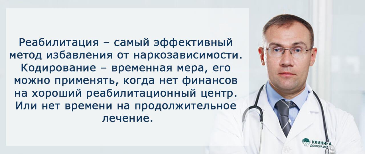 Клиника лечения наркомании - реабилитация