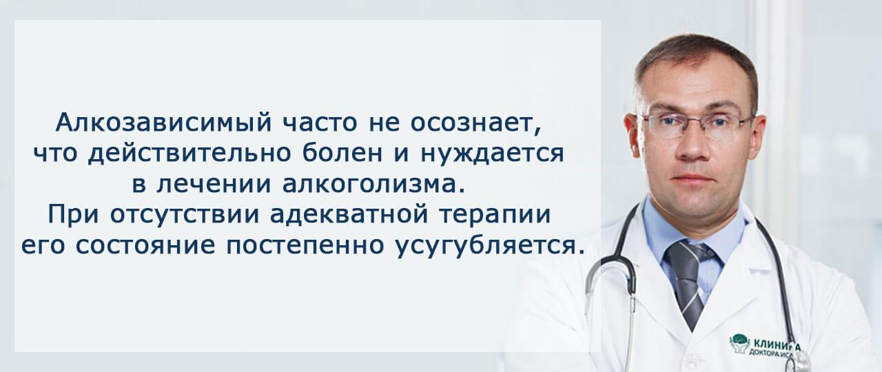 Лечение алкогольной зависимости в Ростове-на-Дону