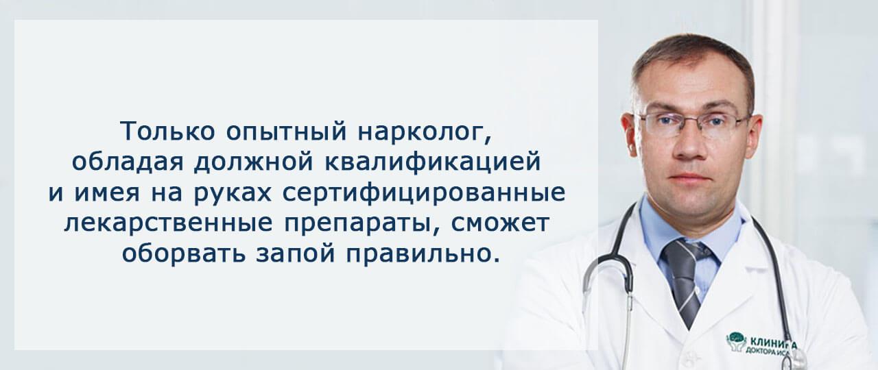 Вывод из запоя на дому в Ростове-на-Дону