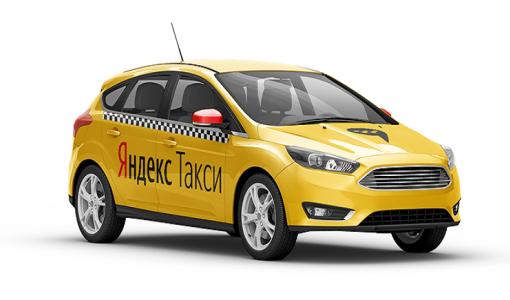 Бесплатное такси до клиники в Ростове-на-Дону